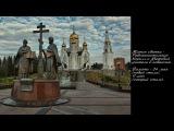 Жития святых - Кирилл и Мефодий равноапостольные , учители Словенские
