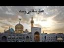 Sami Yusuf İmam Rza 'Ziarat'