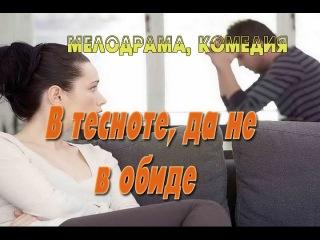 В тесноте да не в обиде Мелодрама HD V tesnote da ne v obide Melodrama HD
