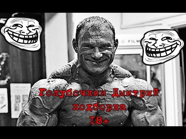 Подборка приколов и выражений Дмитрия Голубочкина