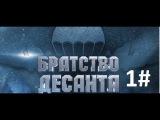 Братство Десанта 1 Серия