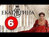 Екатерина 6 серия  \ 2014 \ новый исторический сериал фильм