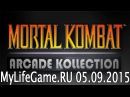 Конкурс Mortal Kombat Kollection от MyLifeGame 05.09.2015
