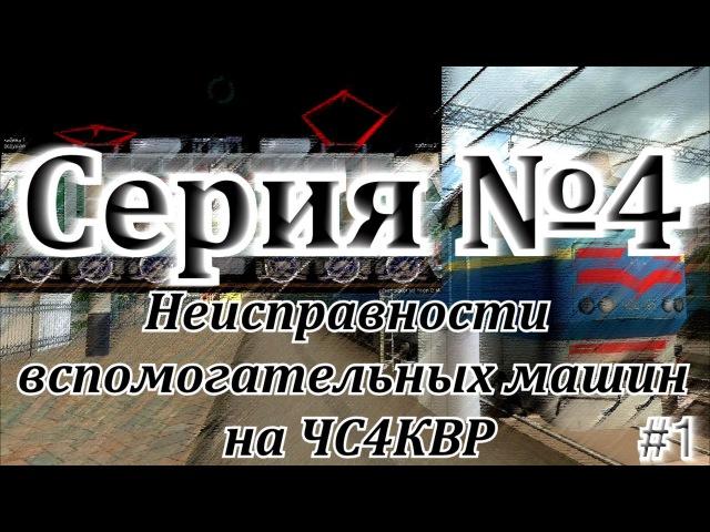 Неисправности вспомогательных машин на ЧС4КВР от DaimonRZD (1)