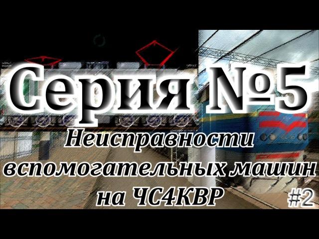Неисправности вспомогательных машин на ЧС4КВР от DaimonRZD (2)