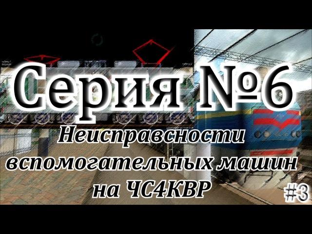 Неисправности вспомогательных машин на ЧС4КВР от DaimonRZD (3)