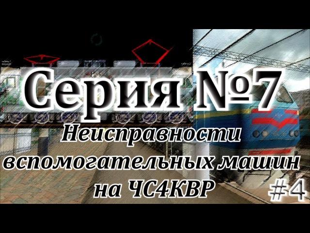 Неисправности вспомогательных машин на ЧС4КВР от DaimonRZD (4)