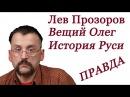 Лев Прозоров. Интервью для фильма Вещий Олег Михаила Задорнова