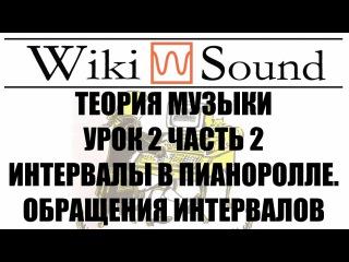 Теория музыки. Урок 2 часть 2. Интервалы в пианоролле. Обращения интервалов