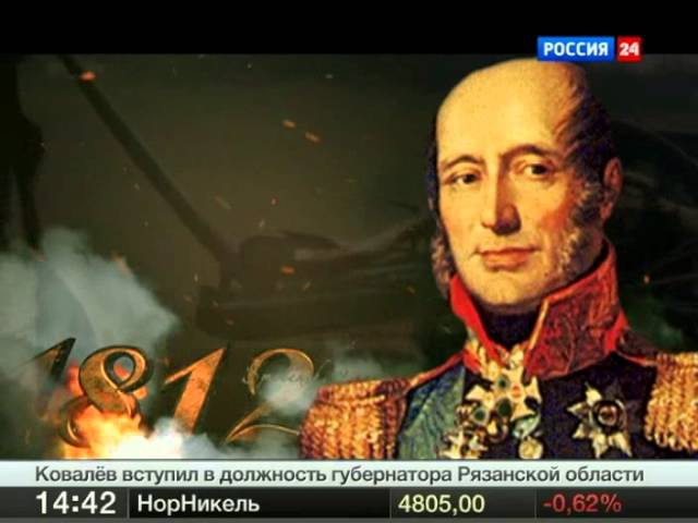 Война 1812 года. Неизвестные страницы. Кутузов