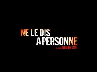 Не говори никому (Ne le dis à personne, 2006). Трейлер фильма. Movie trailer.