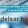Делсар: научные ресурсы и книги в Беларуси