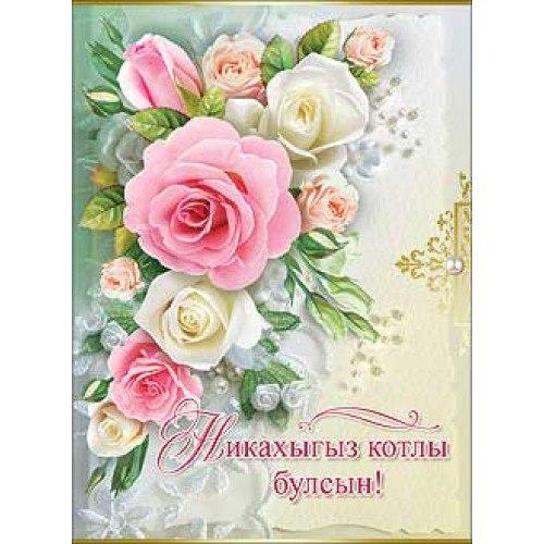Поздравления с никахом на татарском языке своими словами