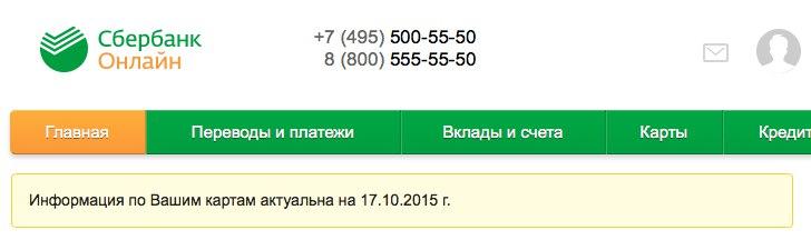Сбербанк - унылое говно! Скриншот сделан 02 ноября 2015 года