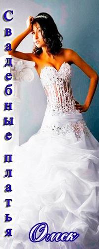 Бу свадебное платье омск