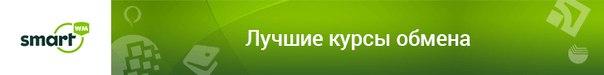 Выгодный обмен Webmoney,Яндекс,Киви,Okpay на Smartwm.ru T8gwlQWih70