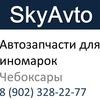 автозапчасти для иномарок Чебоксары SkyAvto