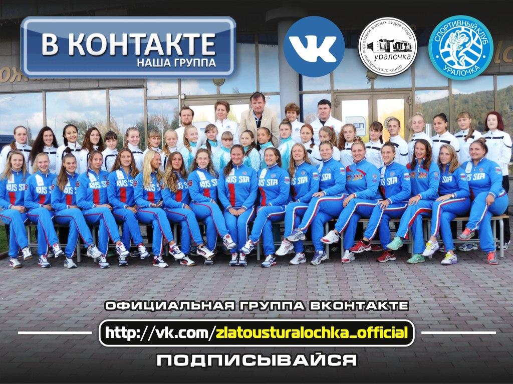 Уралочка Вконтакте