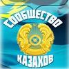 Сообщество Казахов Тюмени