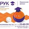 Российский университет кооперации Мурманский ф-л