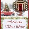 Новогодние идеи и декор | Новый год | Christmas