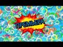 Мультконцерт Волшебников Двора и Барбариков - трейлер
