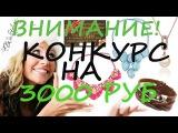 ВНИМАНИЕ! Конкурс на 3000 руб. от интернет-магазина Be in Style. КОНКУРС действует до 17 декабря!