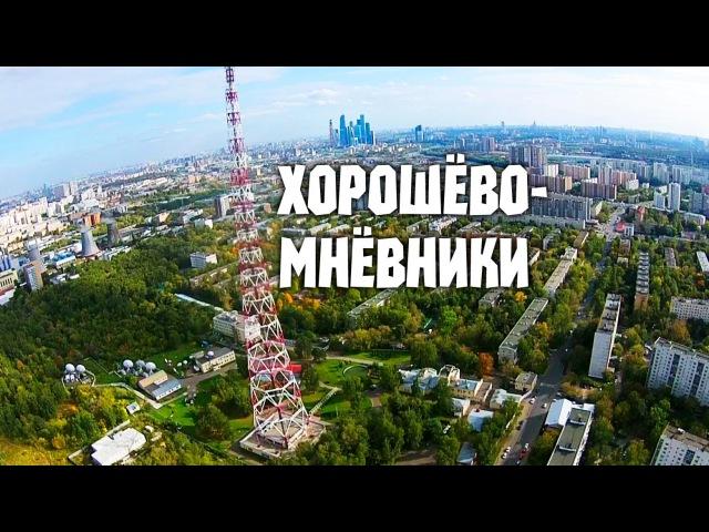 Москва с высоты – Хорошёво-Мнёвники, Ходынская башня