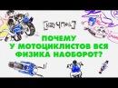 Почему у мотоциклистов вся физика наоборот?