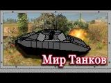 Мир Танков (Old-Games.RU Podcast №17)