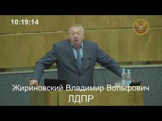 Жириновский назвал единороссов преступниками на пленарном заседании Думы 16.09.2015