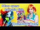 Обзор куклы и пони Рейнбоу Деш - Equestria Girls - Rainbow Rocks
