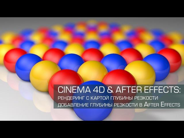 Cinema 4D After Effects / добавление глубины резкости после рендеринга