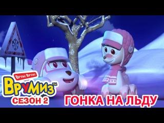 Мультфильмы для Детей - Врумиз 2 - Гонка на льду (мультик 7)