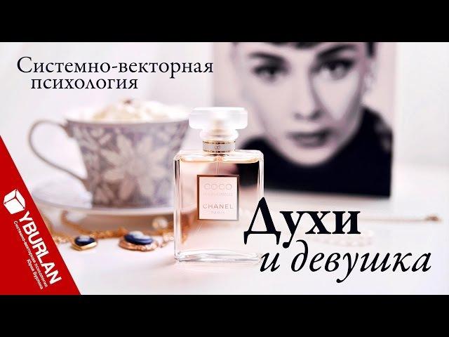 Запах женщины. Духи как способ выживания. Системно-векторная психология. Юрий Бурлан