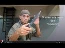 Армейский Рукопашный Бой - Ножевой бой (Работа по секторам)