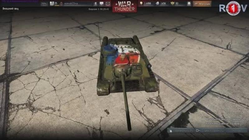Сравнение World of Tanks и наземки War Thunder Chfdytybt yfptvrb Танки онлайн Моды Модпак 0.9.6 Мир танков Ворлд оф тан Nfyrb jy