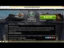 Как поменять ник в игре танки онлайн Rfr gjvtyznm ybr d buht nfyrb jykfqy world of tanks Моды Модпак 0.9.6 Мир танков Ворлд оф т