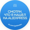 Смотри, что я нашел на AliExpress