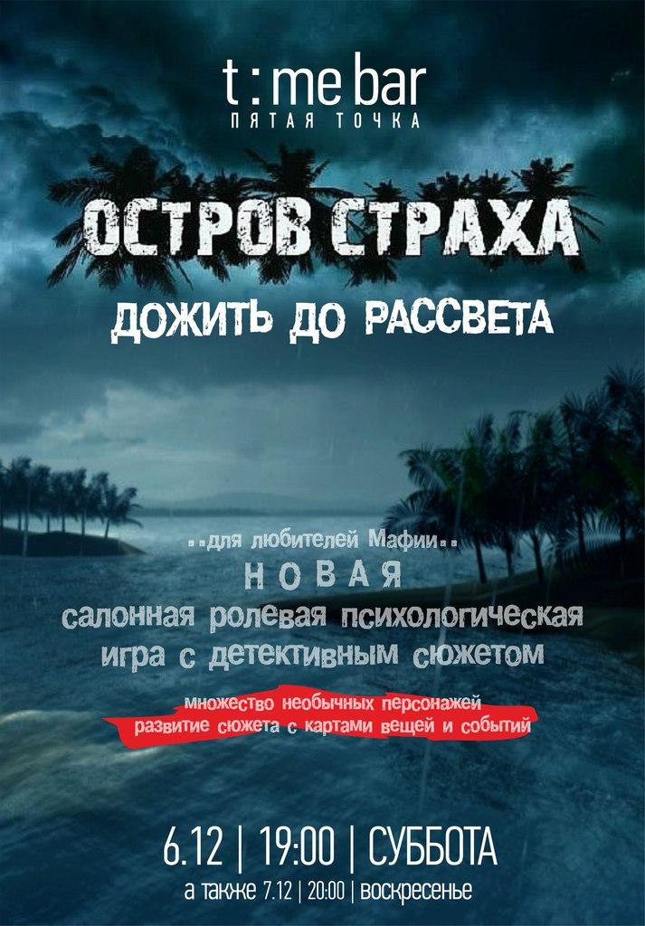 Афиша Хабаровск Остров страха / ролевая детективная игра / 6.12
