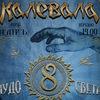 Калевала - 8-ое Чудо Света - 3 окт/клуб Театр