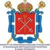Комитет по межнациональным отношениям и РМП СПб
