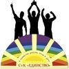СТК «Единство»