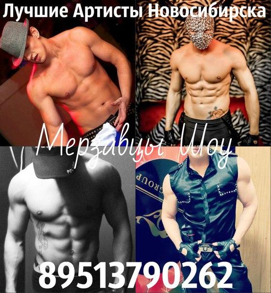 eroticheskoe-shou-striptiz-uslugi-v-novosibirske