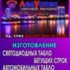 Бегущая строка Ижевск.Наружная световая реклама