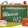 "МБОУ ""СОШ № 102"", г. Новокузнецка"