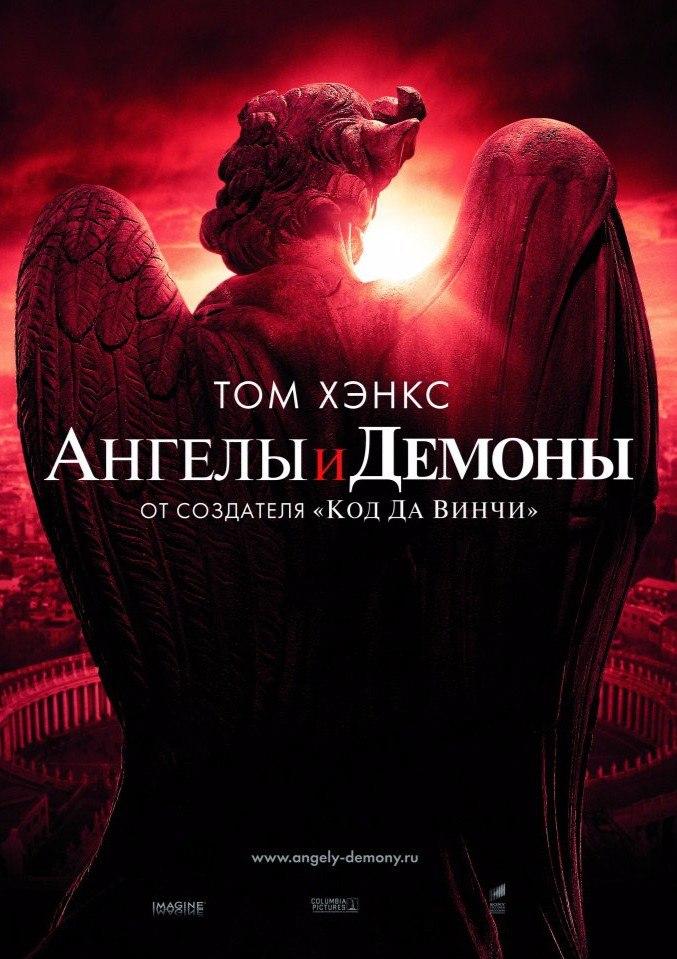Фильмы Похожие На Код Да Винчи И Ангелы И Демоны Смотреть Онлайн