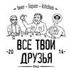 Все твои друзья / Святой Петербург