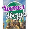 Хостел Звезда Санкт- Петербург