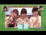HKT48 no Odekake! ep130 от 19 августа 2015 г.